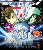 Bungou Stray Dogs Dead Apple Anime Cover