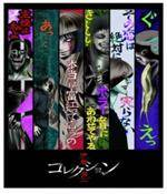 Ito Junji Collection Anime Cover