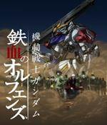 Mobile Suit Gundam Iron Blooded Orphans 2nd Season Anime Cover