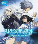 Strike The Blood Valkyria No Oukoku Hen Anime Cover