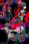 Watch Ranpo Kitan Game Of Laplace Online